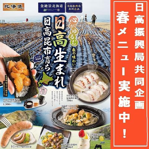 北海道産の食材を積極的に使用しております。北海道の料理ぜひお召し上がりください!