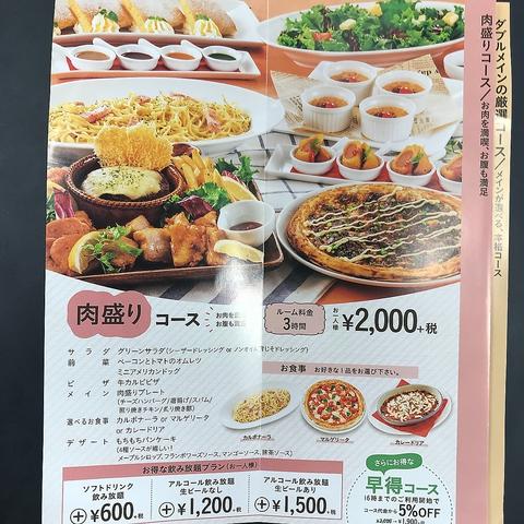【肉盛りコース 2000円(税抜)】お料理&3時間ルーム料金込み