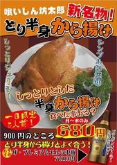 喰いしん坊太郎 久茂地本店のおすすめ料理1