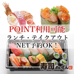 寿司めいじん 羽屋店の写真