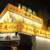 串カツ田中 下北沢店の雰囲気3