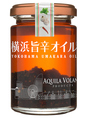 2015年より横浜グッズに認定された「横浜旨辛オイル」。店頭で常時販売中です。2017年度は「審査員特別賞」を受賞!ますます人気成長中です♪