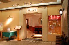 鴻臚 博多大丸店の写真