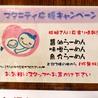 らーめん五衛門 浦安店のおすすめポイント3