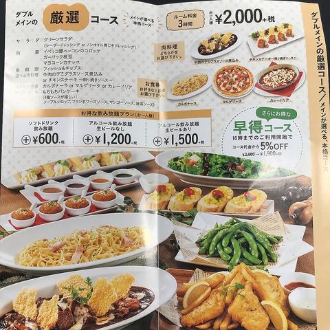 【ダブルメインの厳選コース 2000円(税抜)】お料理&3時間ルーム料金込み