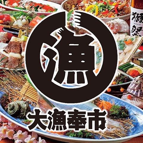 ■豪華海鮮と旬食材を食す。個室は4名~50名OK!各種宴会飲放コース4000円~