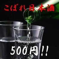 【こぼれ日本酒】久保田・越乃寒梅・〆張鶴など500円!!
