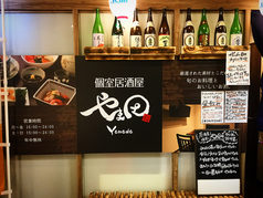 個室居酒屋 やま田の写真