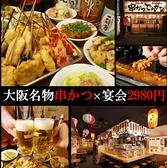 串かつでんがな 平塚店 平塚のグルメ