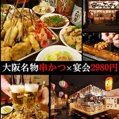 串かつでんがな 平塚店の写真