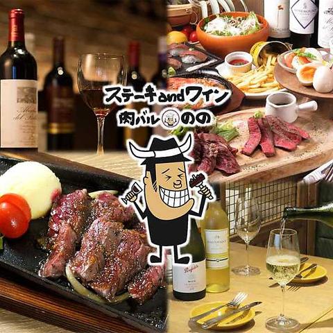 国産牛ステーキとなみなみワイン 肉バルのの 相模原店