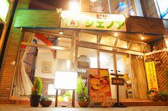 ピザハウス シェノアの写真