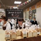 食パンの店 フリブールの雰囲気2