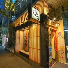 仙台旬風 冨和利 ふわり 日本橋店の写真