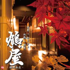 鶴屋 横浜総本店の写真