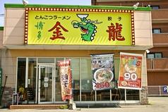 博多金龍山 大通り店