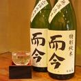 【日本酒の古酒始めました】10年以上寝かした日本の古酒始めました。貴重な昔懐かしい古酒に出会えるチャンス!日によって銘柄が変わるので、毎日飲んでも飽きません!