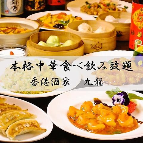 ◆食べ放題&飲み放題コースが人気☆オーダー式で熱々の本格中華をお楽しみ下さい♪