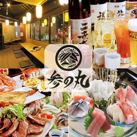新鮮鮮魚と道産食材を中心にした大衆酒場!自慢の日本酒も多種取り揃え。
