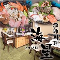 海鮮居酒屋 漁師料理 海星 二日市の写真