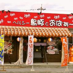 おBAR 喜瀬店の雰囲気1
