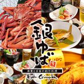 京都 銀ゆば 鳥取駅前店 ごはん,レストラン,居酒屋,グルメスポットのグルメ