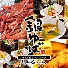 京都 銀ゆば 鳥取駅前店の写真
