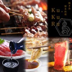Ku.Ku.Ru 上野店