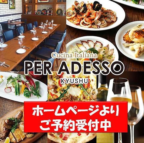九州産の美味しい食材を使ったイタリアンを気軽に!8~16名様にぴったりの個室有