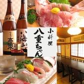 小料理八重ちゃんの詳細