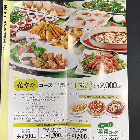 【いろいろ食べたい、お腹も満足!花やかコース 2000円(税抜)】お料理&3時間ルーム料金込み