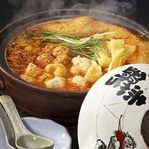 赤から 名駅西口店のおすすめ料理3