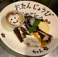 【誕生日・記念日に☆】デザートプレート対応致します◎