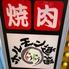 ホルモン道場 じゅうじゅうのロゴ