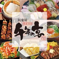 千年の宴 大曲西口駅前店