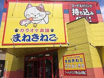 カラオケ本舗 まねきねこ 韮崎店の雰囲気1