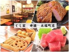 くし家 串猿 永福町店の写真