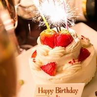 誕生日&記念日などの特別な日に♪