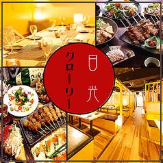 ラックスルーナエ Lux Lunae 新宿店のいまお得クーポン