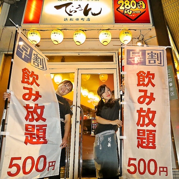 てらきん 浜松田町店の雰囲気1