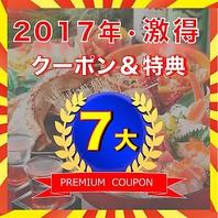 ★団体・学生宴会 ~激得!!7大クーポン & 特典~★