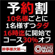 にじゅうまる NIJYU-MARU 六本木ロアビル店のおすすめ料理1