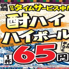 日本一の串かつ 横綱 難波本館の写真