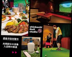 新橋ゴルフスタジオ