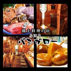 郷土料理の店 居酒屋 バンガローの写真