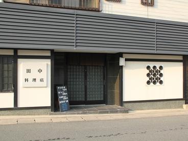 田中料理店の雰囲気1