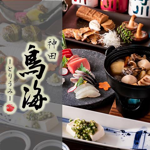 【神田駅徒歩2分】 山形の食材・季節料理を楽しむ。コースは3200円~