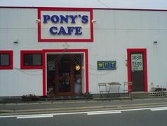 PONY'S CAFE ポニーズカフェ