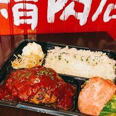 STEAK&WINE モダンミール 草津駅前店のおすすめテイクアウト1