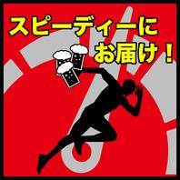世界最速のスピードでドリンクをご提供いたします!